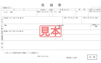 長期海外時の住民票・国民年金の「超簡単」な申請方法 ...