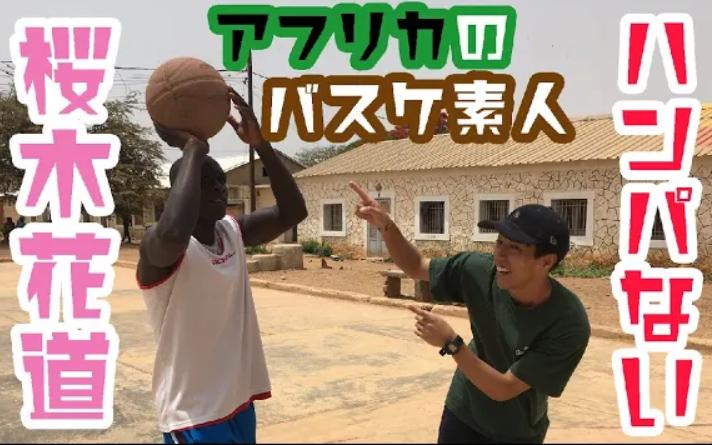 セネガルバスケ
