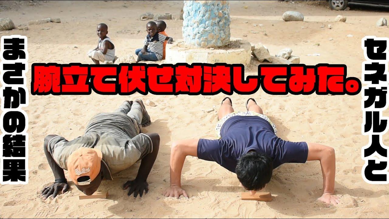 アフリカ人と腕立て伏せ対決