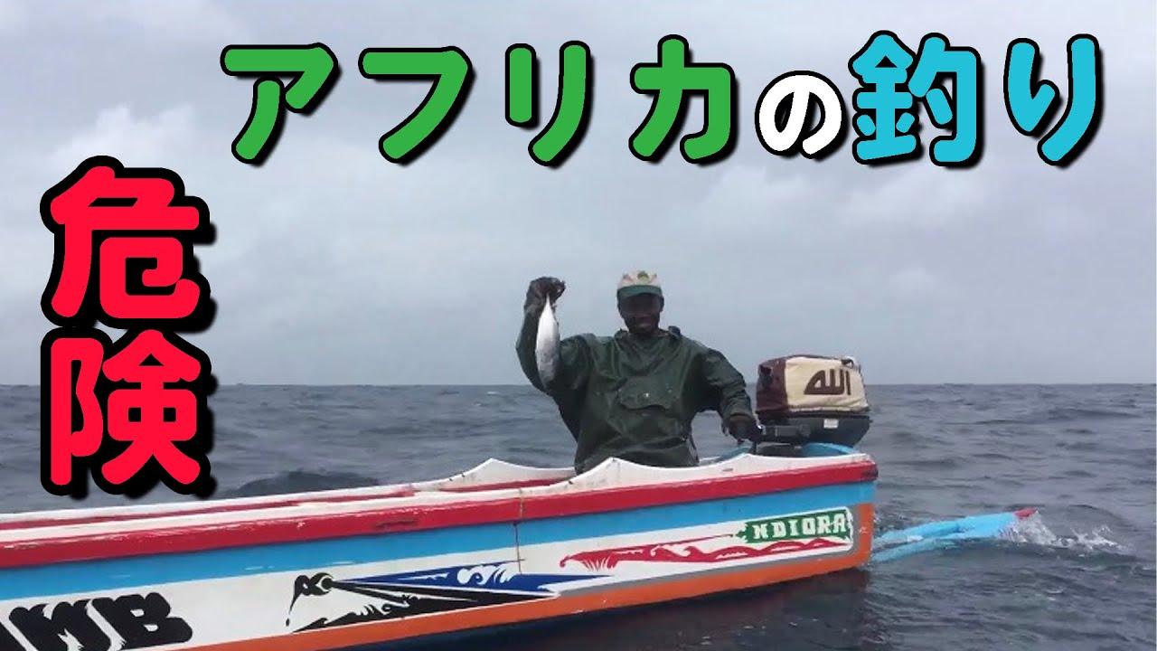 セネガルカツオ漁